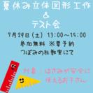 『オリジナルキャラメルボックスを作ろう』7/29夏休み立体図形工作...