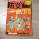 防災walker