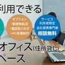 月々ワンコインで東京オフィスの登記が取れる