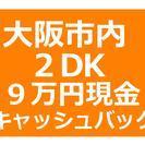 ④9万円キャッシュバック!!大阪市内 ペット飼育可