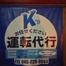 カード決済可能 横浜ケーズ運転代行(中華街 関内 横浜西口 新横浜駅)
