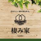 新築 リフォーム会社 棲み家-sumika-