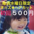 ママに優しいキッズヘアカット500円