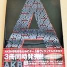 ☆ B.L.T特別編集 AKB48 VISUAL BOOK 2010 featuring team A K B◆3冊セットオリジナル生写真付き - 本/CD/DVD