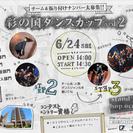 参加チーム募集☆彡彩の国ダンスカップvol.2