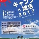 キャンプ婚活2017~独身男女のアウトドア交流会~