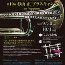 第10回杉山正ブラスキャンプ2017 in 札幌開催!