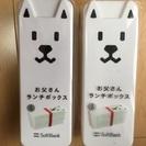 ★SoftBank お父さんランチボックス 2個 弁当箱ペア 未使...