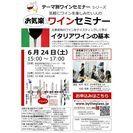 """6/24(土)お気楽ワインセミナー""""イタリアワインの基本"""""""