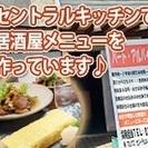 【大至急!】食品加工場から自社経営の京都の居酒屋への配送をしてくれ...