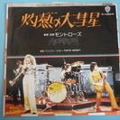 【ハードロックの名曲♪】シングルレコード モントローズ 「灼熱の...