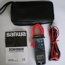 クランプメーター SANWA DCM400AD