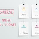 【6月限定】曜日別ドリンク10%割 本日スタート!!