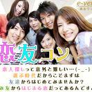 6月10日(土)『太田』 一人参加でも友達が出来て楽しめる♪仲良く...