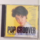 荻野目洋子 POP GROOVER The Best