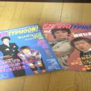 【超 貴重】お笑い雑誌