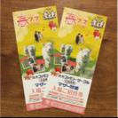 マザー牧場 入場招待券 無料券 1枚 500円