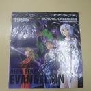J105 EVANGELION SCHOOL CALENDAR1996