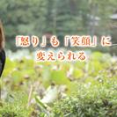 8月6日 アンガーマネージメント入門講座
