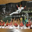 前田智徳 直筆サイン入りポスター  広島カープ