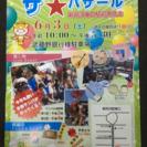 6月3日(土)新所沢東口商店会 ザ.バザール開催