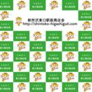 6月3日(土)新所沢東口商店会 ザ.バザール開催 - 所沢市
