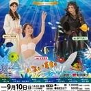 宝くじ文化公演 ミュージカル 人魚姫