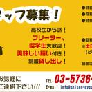 人気中華料理店 アルバイト【急募!!】時給1000円~年齢性別不問!