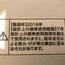 2016年製 ハイアール 全自動洗濯機 (洗濯7.0kg)   − 東京都