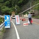奈良県で警備員・警備会社・ガードマンの求人です。