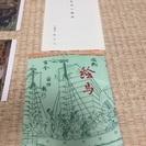 商談中!京羽山清水寺★絵馬写真四枚 - 京都市