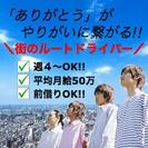 【週4〜OK!!】平均月給50万円ルートドライバー