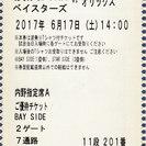 横浜ベイスターズ対オリックスバファローズ 6月17日(土)14時...