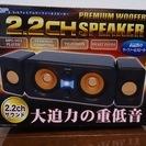 【中古】2.2chプレミアムウーファー&スピーカー