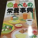 食べもの栄養事典