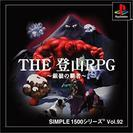 SIMPLE1500シリーズ Vol.92 THE 登山RPG ...