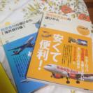 LCCの選び方!旅行のスペシャリストになれる?!本 3冊