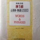 英検合格 準1級 必須単・熟語2300