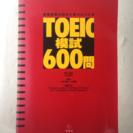 TOEIC模試600問