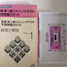 英検準1級リスニングテスト予想問題カセット