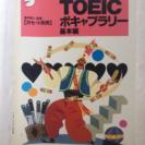 TOEICボキャブラリー基本編