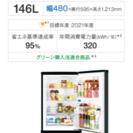 冷蔵庫売ります。