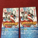 ウルトラマンフェスティバル2017  1枚 1650円‼️大人?