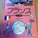旅の指さし会話帳、フランス、17、海外旅行に!
