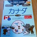 旅の指さし会話帳、カナダ、32、海外旅行に!