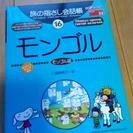 旅の指さし会話帳、モンゴル、16、海外旅行に!