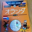 旅の指さし会話帳、オランダ、29、海外旅行に!
