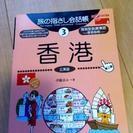 旅の指さし会話帳、香港、3、海外旅行に!