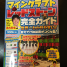 【美品】マインクラフト レッドストーン完全ガイド