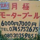 川本モータープール 法隆寺駅前